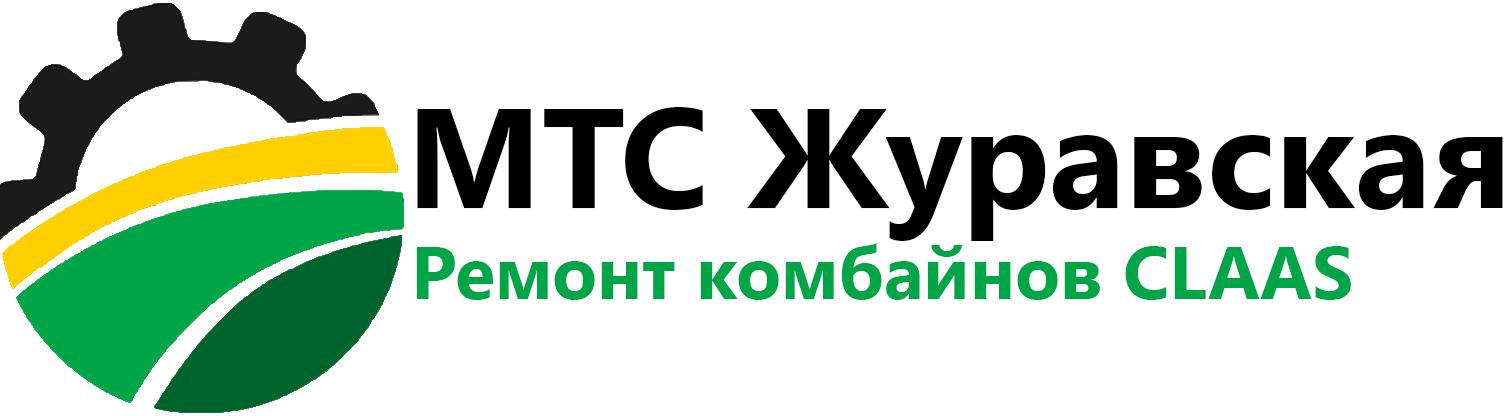 МТС Журавская Комбайны зерноуборочные